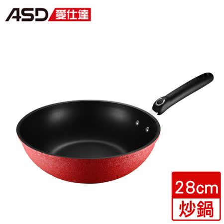 ASD 冰晶紅不沾炒鍋(28cm)