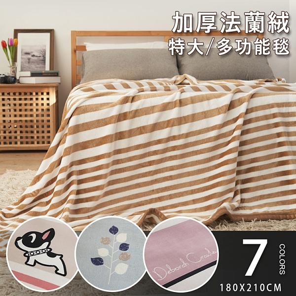 BELLE VIE 特大尺寸 專櫃厚邊保暖金貂法蘭絨毯 (180x210cm) 多款任選