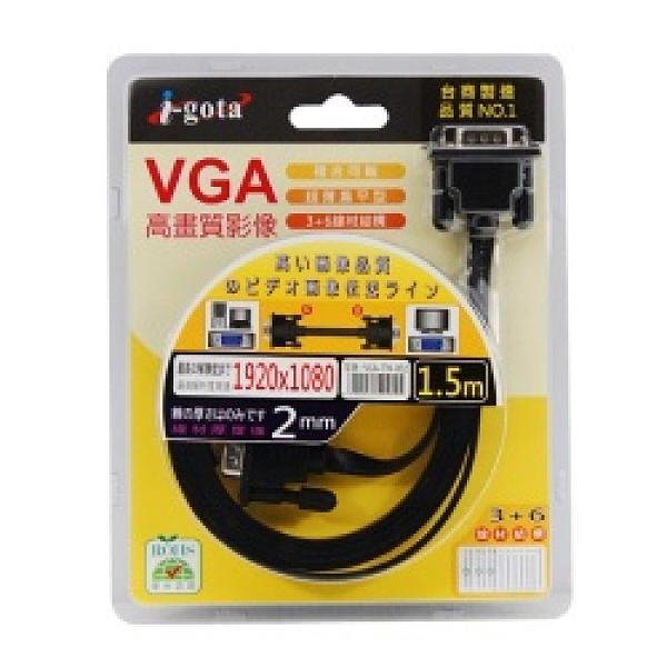 VGA高畫質超細扁平線(3+6) 1.5米