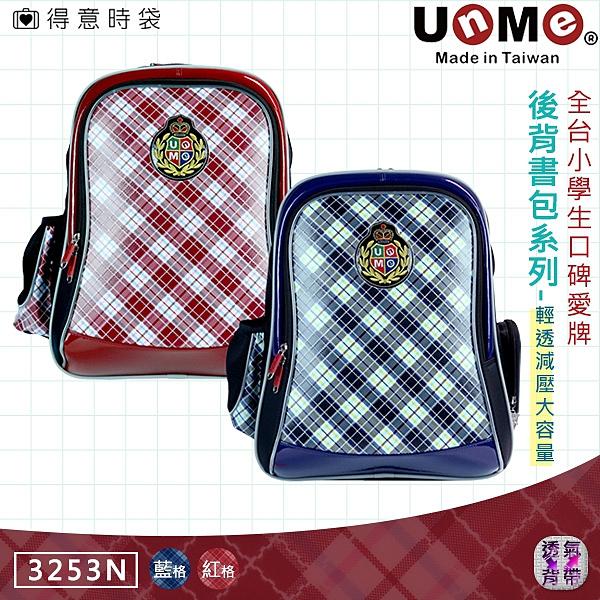UnME 兒童書包 透氣背墊 多隔層空間 防潑水材質 反光設計 3253N 得意時袋