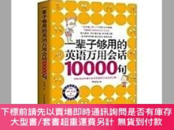 簡體書-十日到貨 R3YY【一輩子夠用的英語萬用會話10000句(一定會碰上的147種國外生活情境