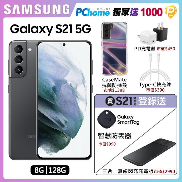 Samsung Galaxy S21 5G (8G/128G)-星魅灰
