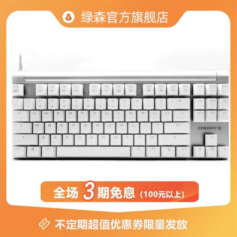 【現貨秒發】櫻桃CHERRY MX8.0游戲RGB機械鍵盤背光無沖