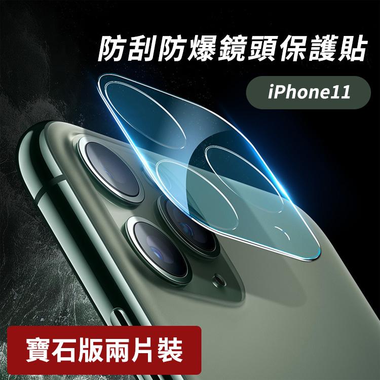 [現貨] 蘋果 iPhone 11/11 PRO/ 11 PRO MAX 系列 靜電吸附無氣泡無黏膠二片裝鋼化鏡頭膜【QZZZ41033】