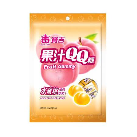 義美 寶吉果汁QQ糖(水蜜桃)176g