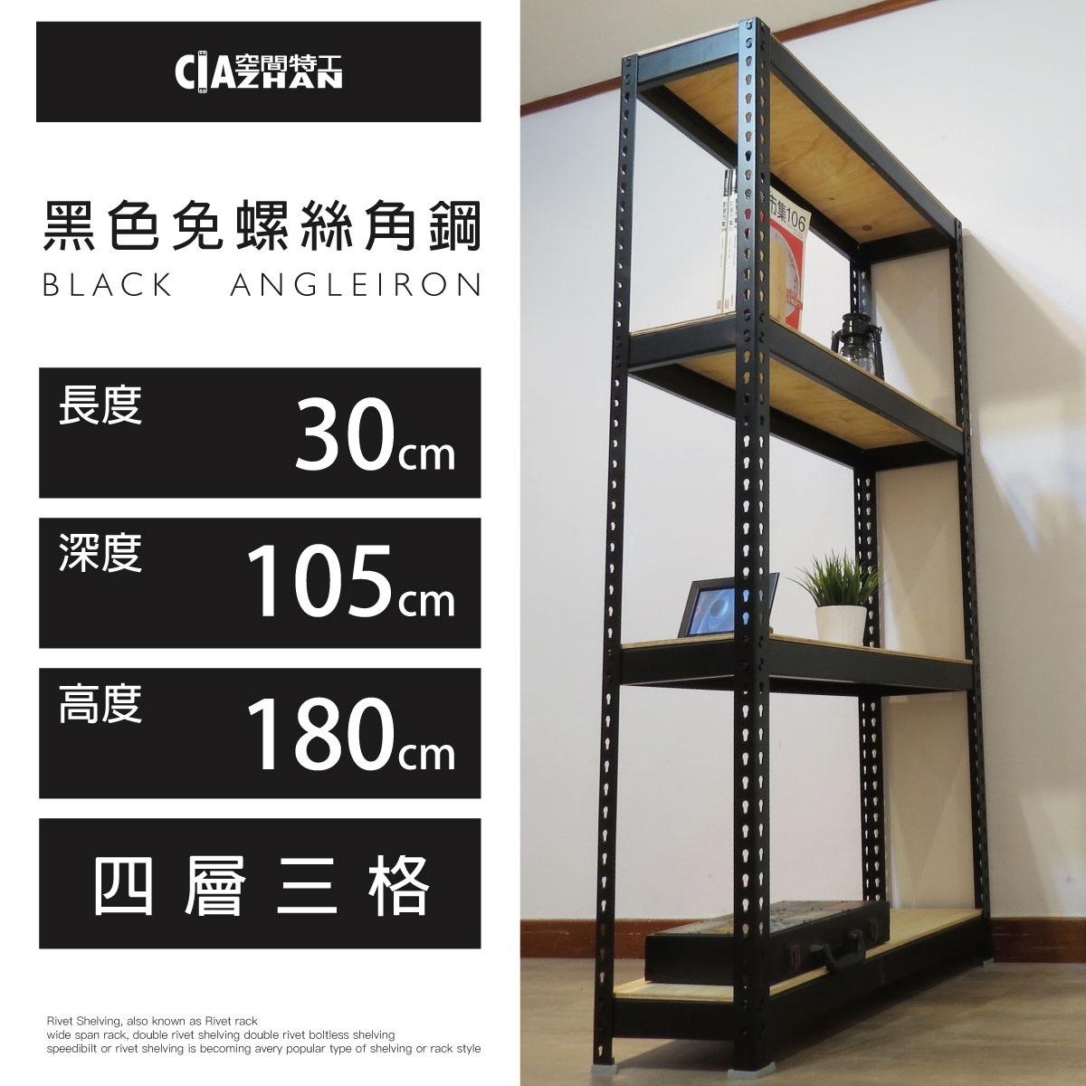 【空間特工】黑色免螺絲角鋼架(1x3.5x6_5層)收納架/鐵架/陳列架/層櫃/置物櫃/收納櫃B1035650