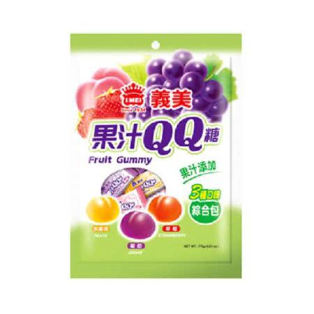 義美 果汁QQ糖(綜合)176g