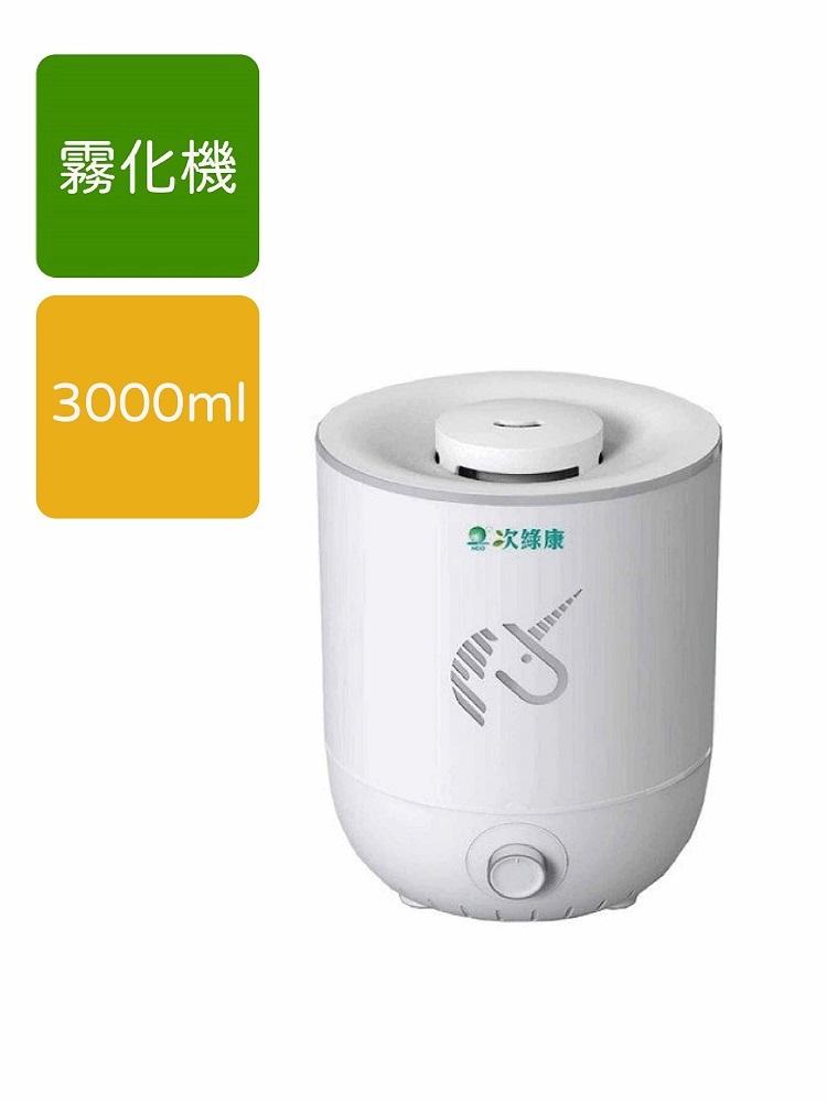【送空間除菌液1公升x3】次綠康3L清淨霧化機 (上蓋加水)