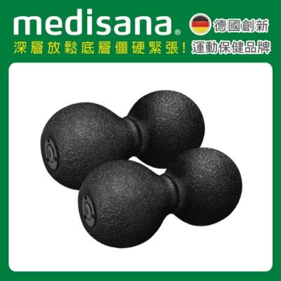 德國 medisana 筋膜舒緩花生球 (買一送一)