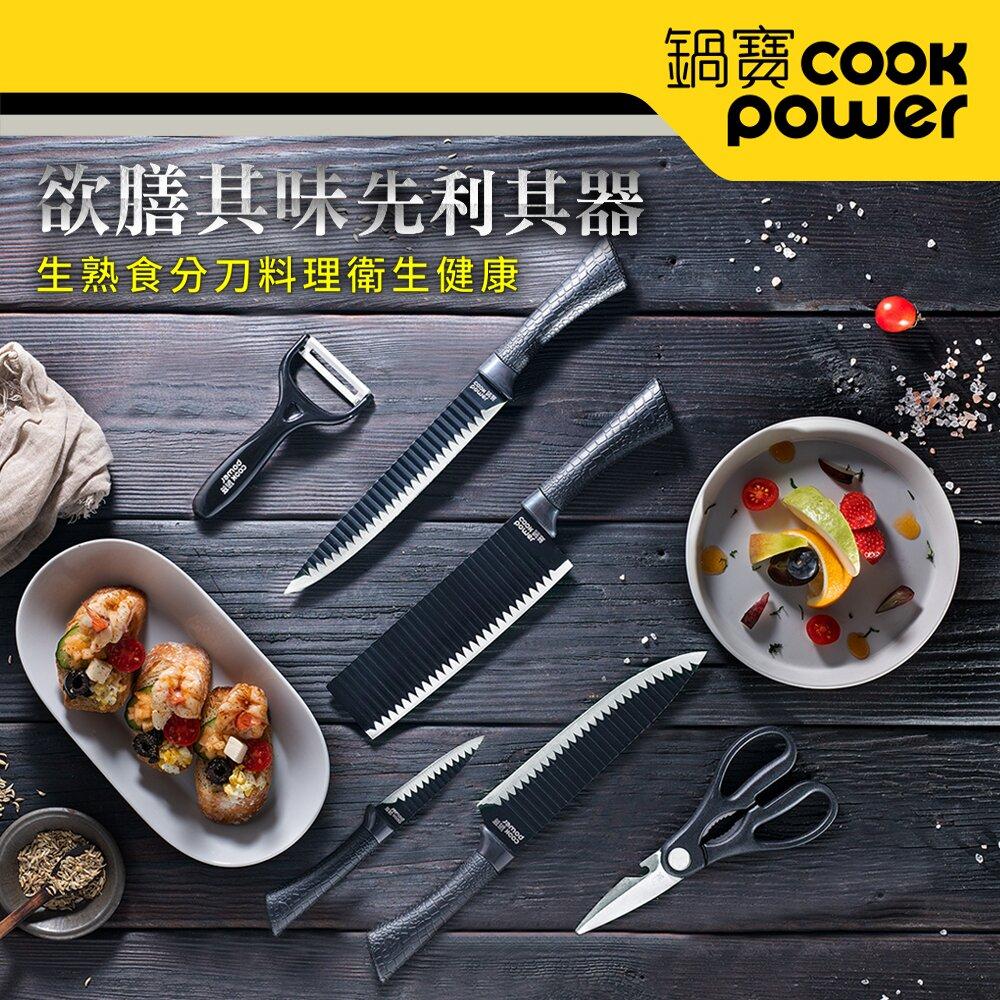 【CookPower 鍋寶】刀具四件組 WP-6600