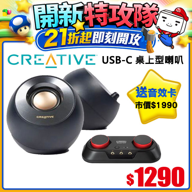 CREATIVE Pebble V2 USB-C 桌上型喇叭(黑)