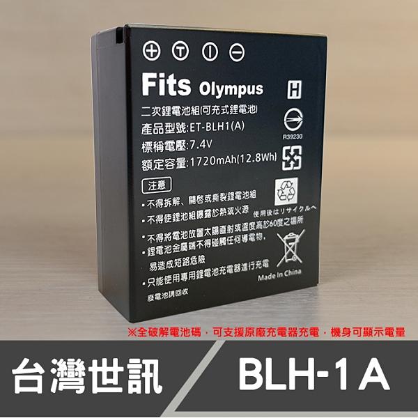【全破解版】BLH-1A 台灣世訊 副廠電池 支援原廠座充 顯示電量 適用 Olympus BLH1 BLH-1