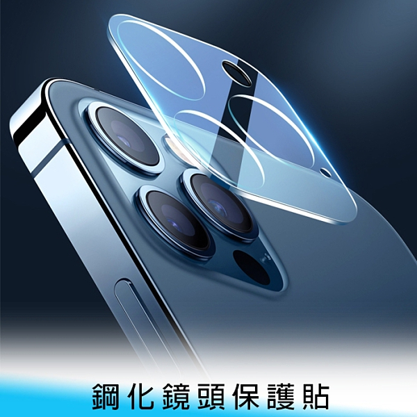 【妃航】iPhone 12 5.4/6.1/6.7吋 一體/鋼化膜 防刮/防撞/相機/鏡頭 玻璃膜/玻璃貼/保護貼