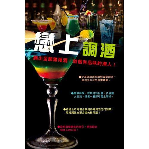 電子書 戀上調酒