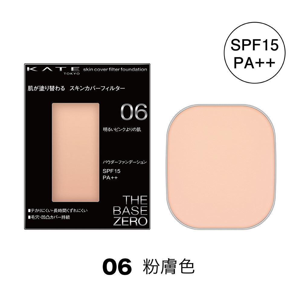 KATE凱婷零瑕肌密柔焦粉餅(粉膚色)06 【康是美】