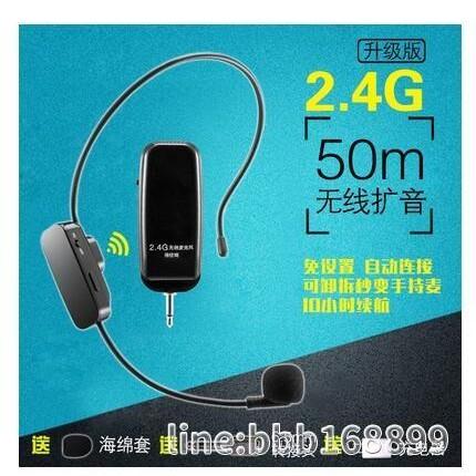 擴音器 2.4G無線麥克風教師擴音器小蜜蜂耳麥領夾演出音響藍芽頭戴式話筒