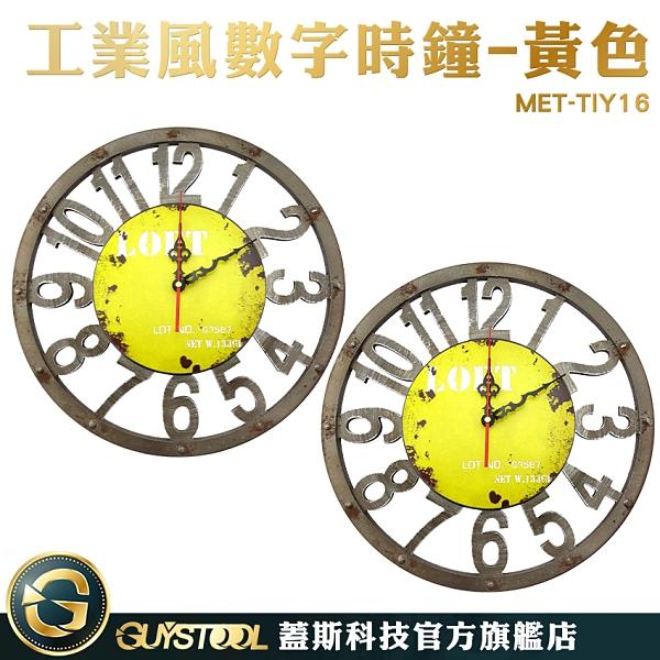 蓋斯科技 MET-TIY16 黃色—耀眼 16吋黃色工業風時鐘 古典時鐘 鐘 掛鐘 造型時鐘 簡單