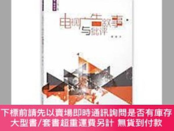 簡體書-十日到貨 R3YY【電視廣告敘事與批評】 9787565710292 中國傳媒大學出版社 作者:作者: