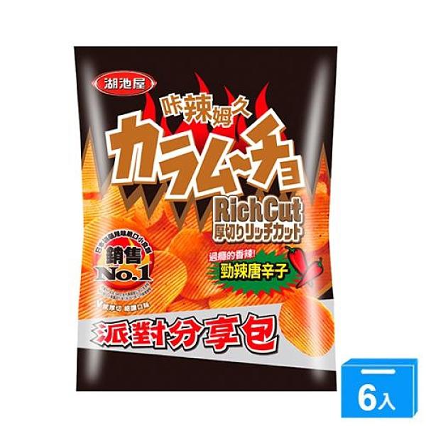 卡辣姆久厚切勁辣唐辛子洋芋片145g*6包【愛買】