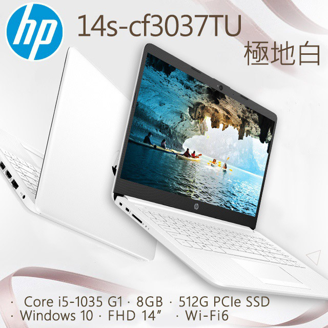 HP 14s-cf3037TU 14吋輕薄窄邊筆電(極地白) (i5-1035 G1/8GB/512GB PCIe SSD/W10/FHD/14)