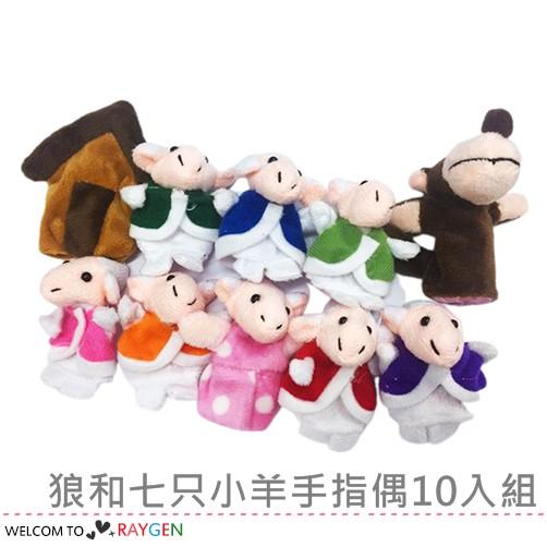 狼和七只小羊 指偶毛絨益智玩具 手指偶說故事 10入組