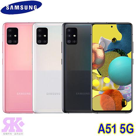 SAMSUNG Galaxy A51 5G版 (6G/128G) 6.5吋智慧手機