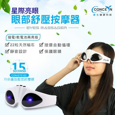 【Concern康生】星際亮眼-眼部舒壓按摩器 CON-EYE102
