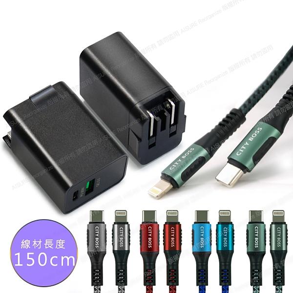 City珈鼎Type-C PD+QC智能快充(黑)+Type-C to Lightning(iphone)閃充編織快充線(150cm)組合