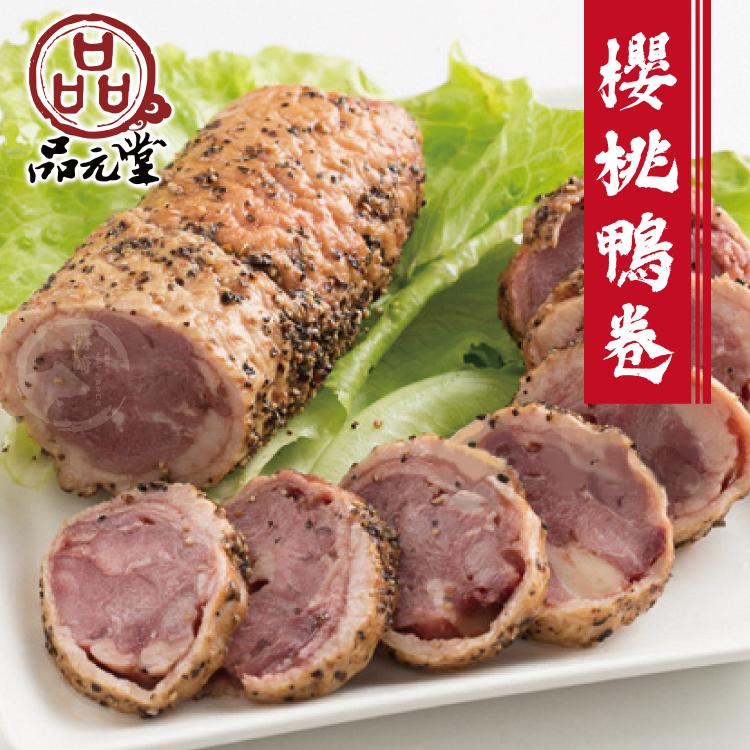 【勝崎-599免運】品元堂櫻桃鴨卷1條組(400公克/1條)