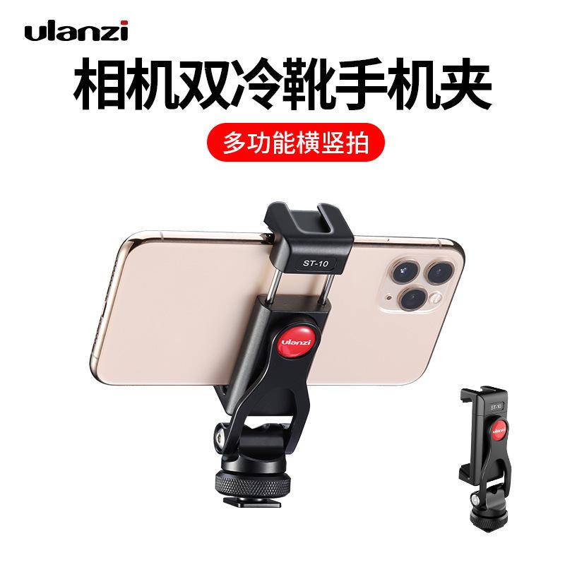 Ulanzi ST-10雙冷靴多功能拓展橫豎拍迷你便攜金屬手機夾Vlog配件