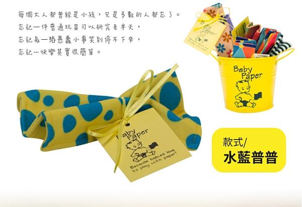 美國Baby Paper寶寶響紙安撫方巾 水藍普普 260元