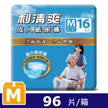 利清爽成人紙尿褲M(16片x6包/箱)