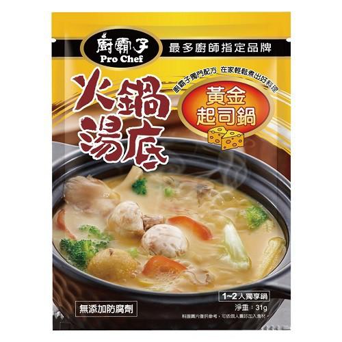 廚霸子 火鍋湯底(黃金起司32g/袋)[大買家]