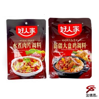 好人家 四川風味肉類料理醬料包/多款可選