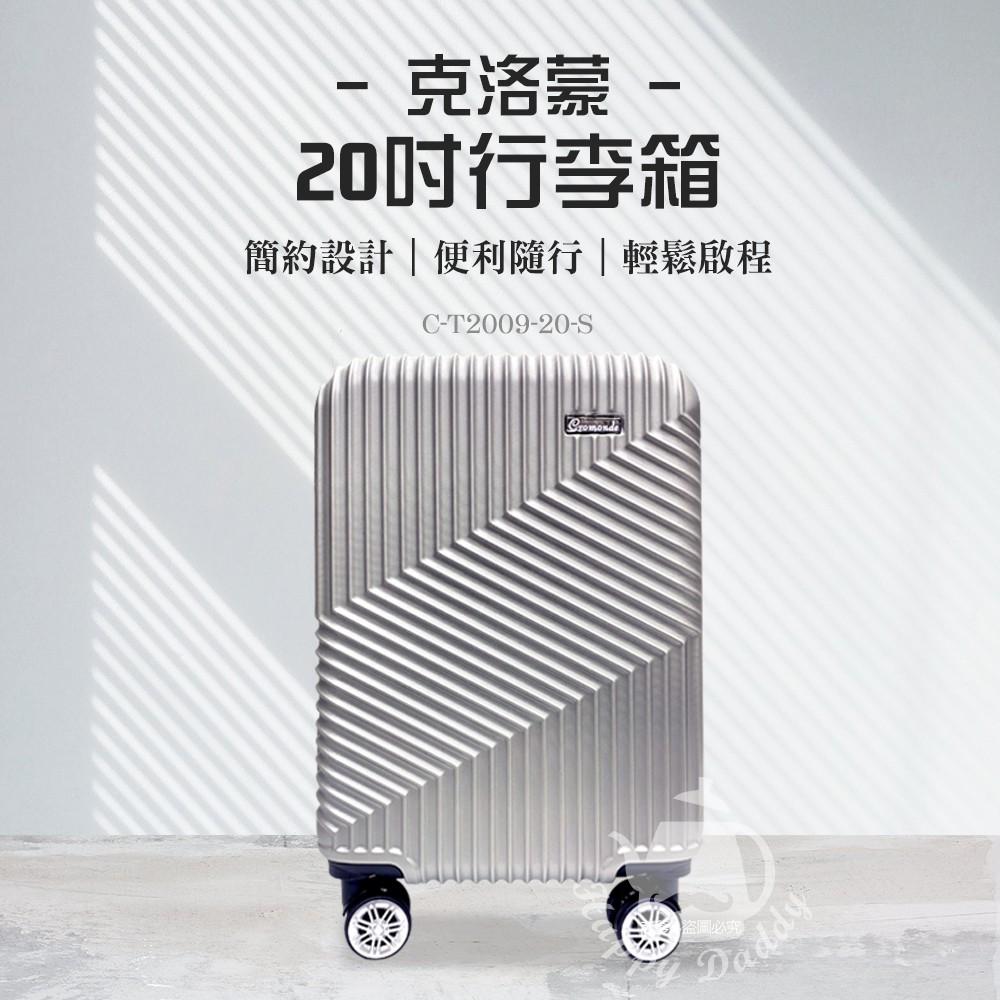 【克洛蒙Cromonde】20吋行李箱 高檔鋁框防刮行李箱 (台灣現貨 免運 登機箱)C-T2009-20-S