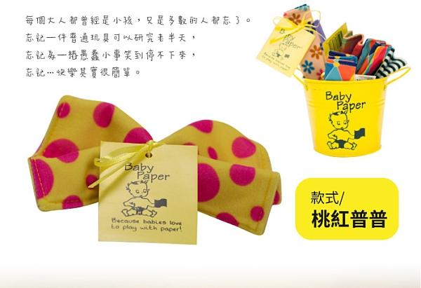 美國Baby Paper寶寶響紙安撫方巾桃紅普普260元【美馨兒】