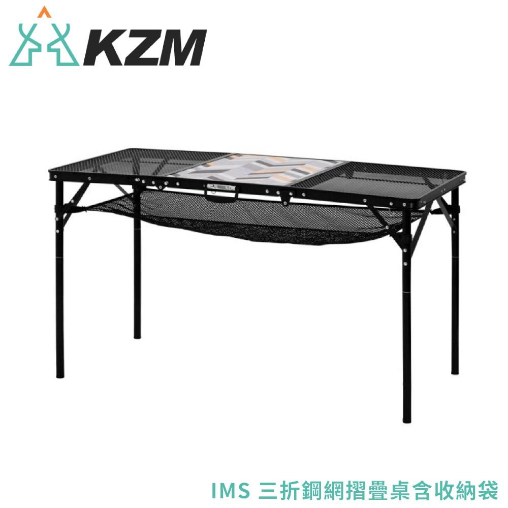 【KAZMI 韓國 KZM IMS 三折鋼網摺疊桌含收納袋《黑》】K20T3U005/露營桌/折疊桌/戶外桌//悠遊山水