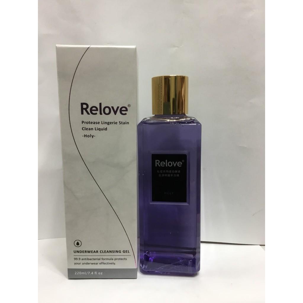 Relove私密衣物蛋白酵素去漬抑菌手洗精(公司貨有外盒)