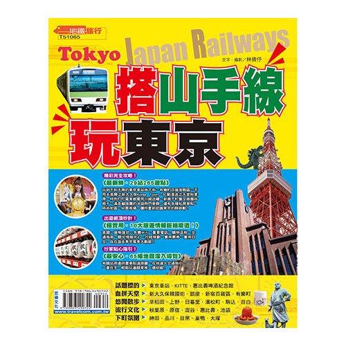 電子書 搭JR山手線玩東京