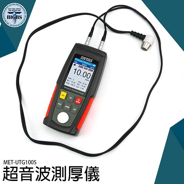 《利器五金》超音波測厚儀 多探頭選擇 測厚計 彩色背光 MET-UTG100S 數顯厚度測量儀