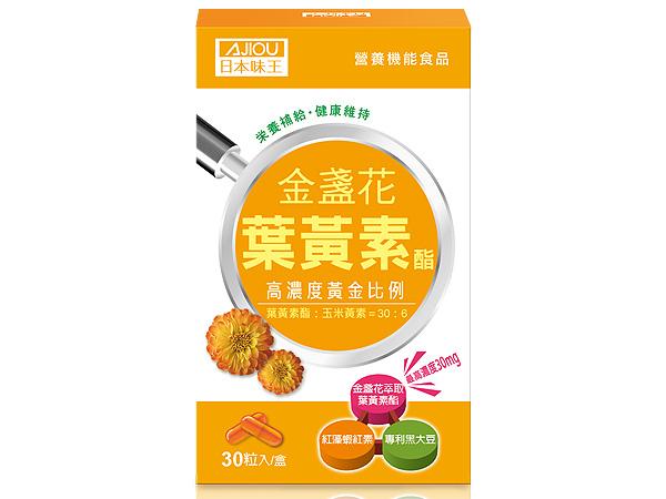 日本味王~金盞花葉黃素酯膠囊(30粒)【D657588】
