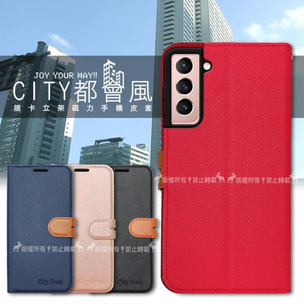 CITY都會風 三星 Samsung Galaxy S21 5G 插卡立架磁力手機皮套 有吊飾孔
