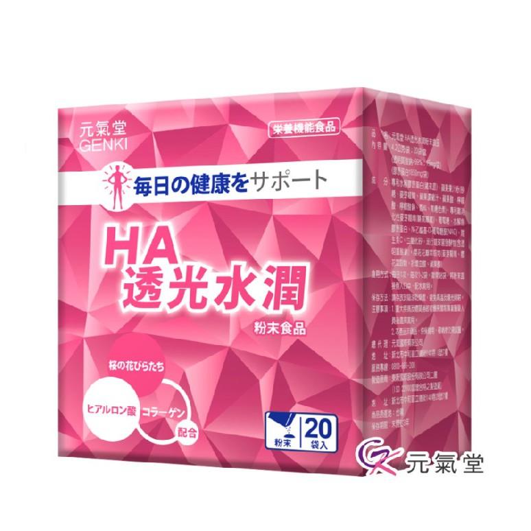 元氣堂 HA透光水潤膠原蛋白粉 x5盒(20袋/盒)(kewpie玻尿酸膠原)