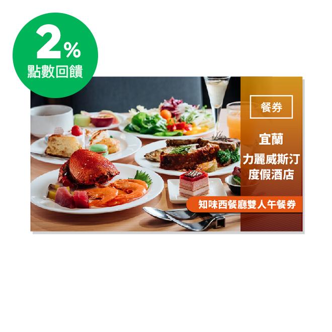 【宜蘭力麗威斯汀度假酒店】知味西餐廳 雙人假日午餐券
