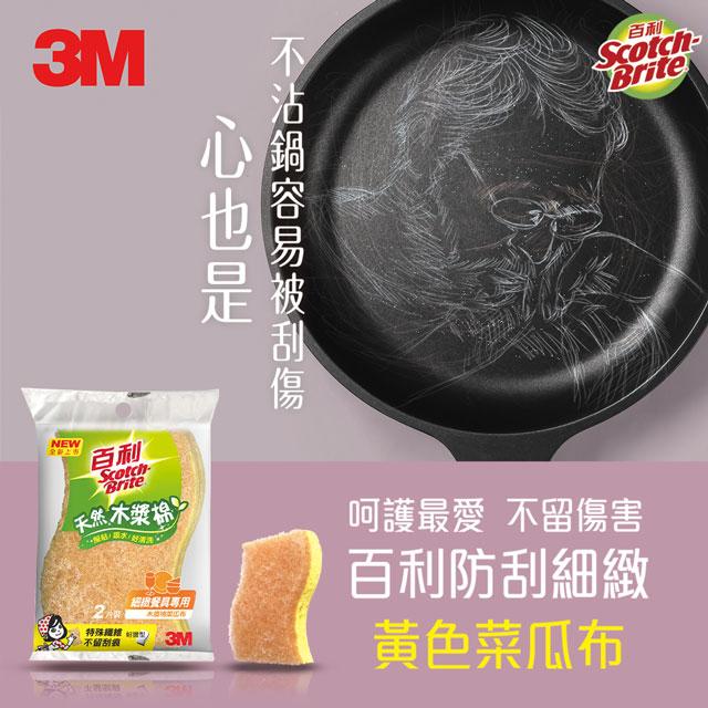 3M百利天然木漿棉菜瓜布-細緻餐具專用(2片裝)