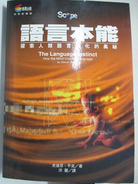 【書寶二手書T1/科學_IZ2】語言本能-探索人類語言進化的奧秘_Steven Pinker