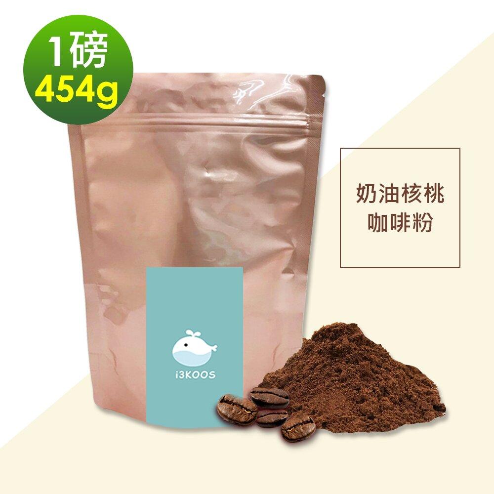 順便幸福-經典奶油核桃研磨咖啡粉1袋(一磅454g/袋)