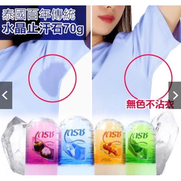 (新品現貨) 泰國 grace deodorant 止汗石 水晶石 原味 蘆薈 山竹 薑50g