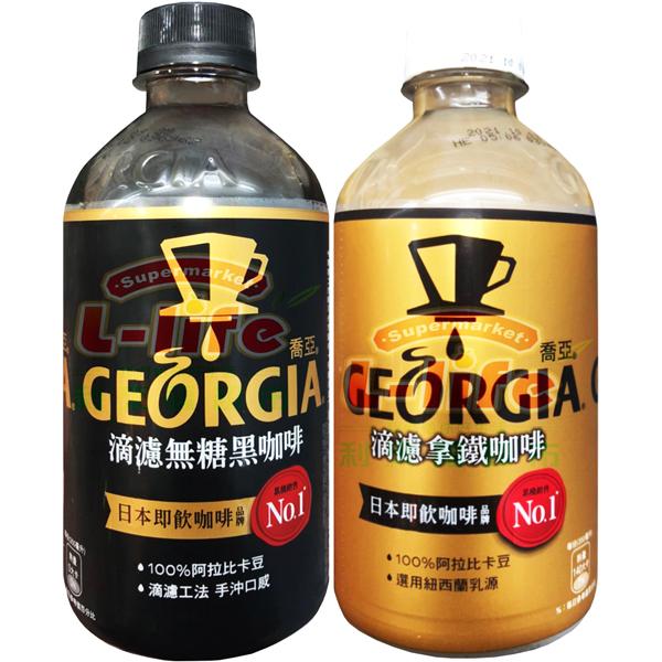 日本GEORGIA喬亞咖啡350ml(滴濾無糖黑咖啡/滴濾拿鐵咖啡)