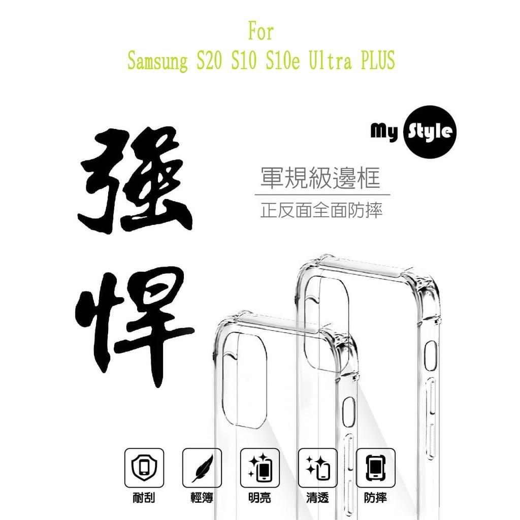 軟硬兼施 Samsung S20 S10 S10e Ultra PLUS 軍規5D 手機防摔殼